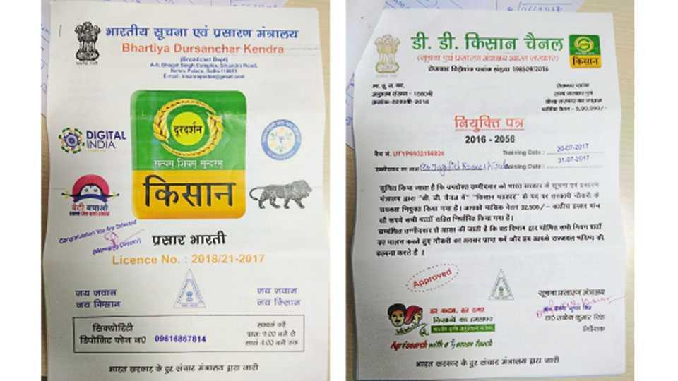1) 'भारतीय सूचना एवं प्रसारण मंत्रालय'असा उल्लेख असणारे तसेच राजमुद्रा आणि केंद्र सरकारचे विविध लोगो वापरलेले हे बनावट पत्र. 2)  डी. डी. किसान चॅनेलच्या नावाने दिलेले हेच ते नियुक्तिपत्र.