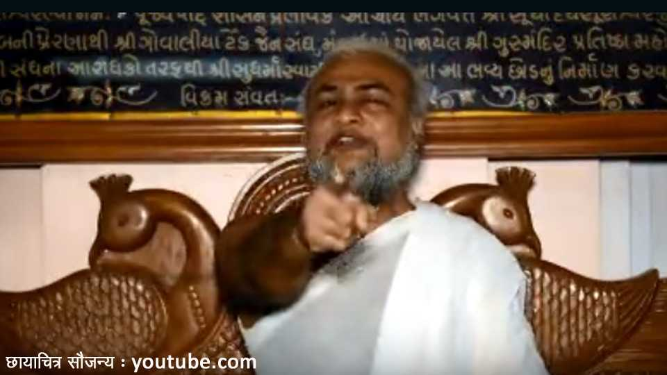 Marathi blog post by Abhishek Mithari on Jain monk Naypadmasagar Maharaj controversy