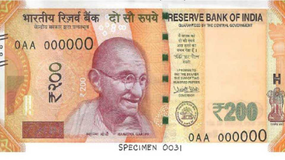 Marathi news finance news in Marathi waiting for Rs 200 note