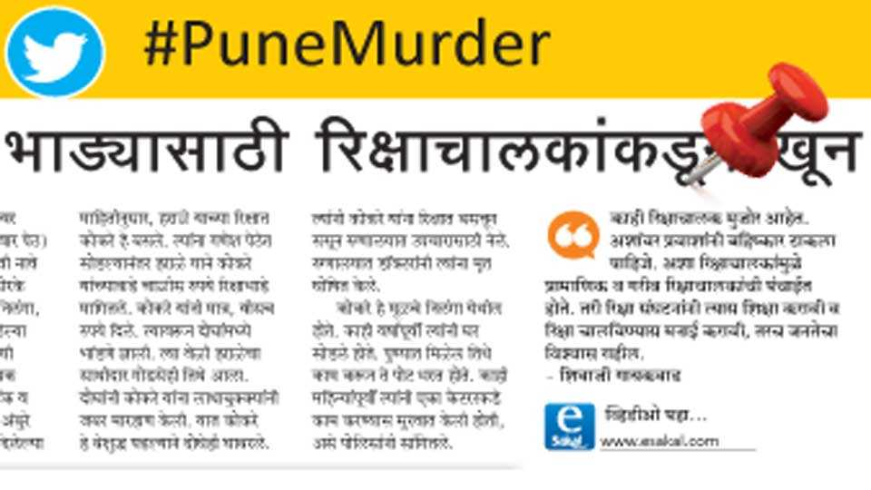 Pune-Murder