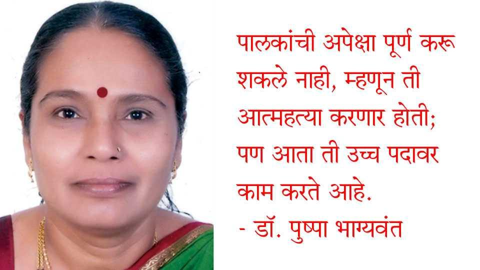 Pushpa-Bhagyawant