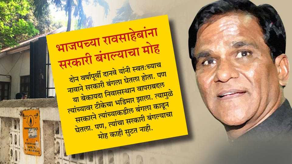 BJP leader Raosahed Danave illegaly stay in government bunglow