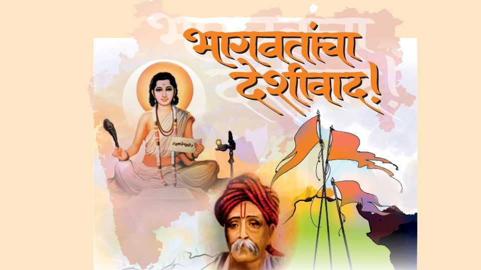 Article in Saptraga by Sadanand More