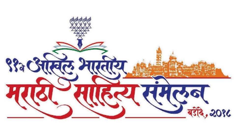 Sahitya-Sammelan