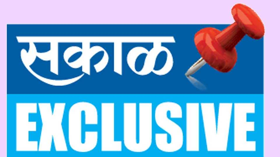 Sakal-Exclusive