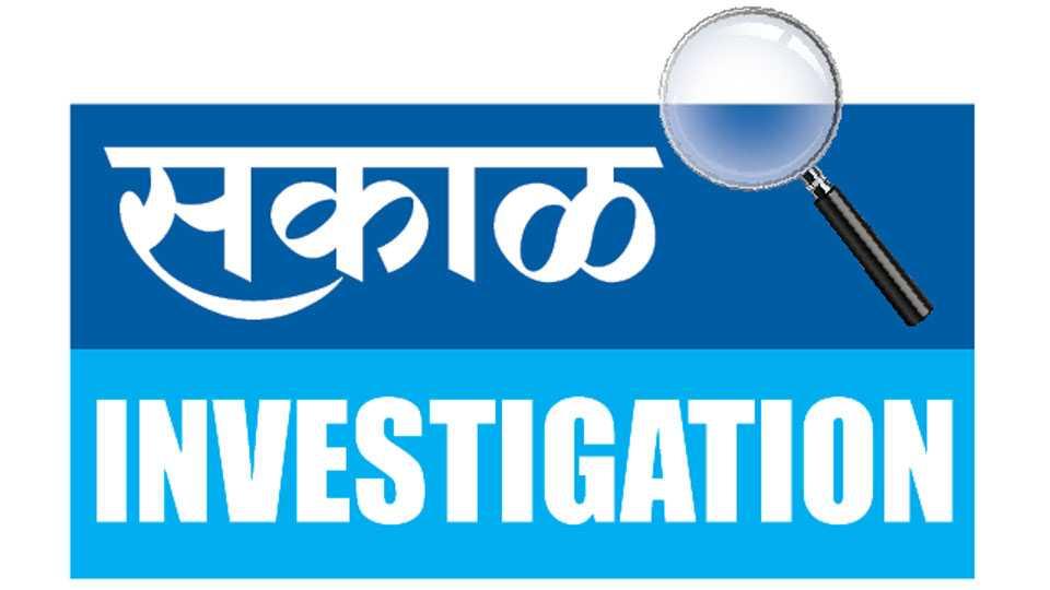 Sakal-Investigation