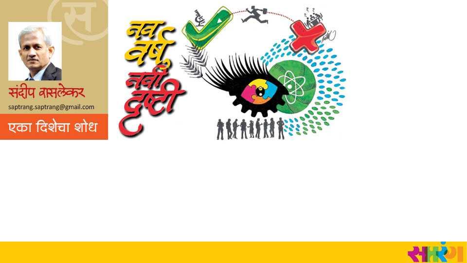 Saptrang Sunday Article sundeep waslekar column in Marathi