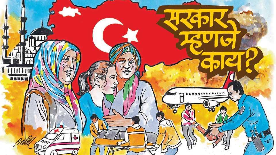 Article in Saptaranga By Sundeep Waslekar