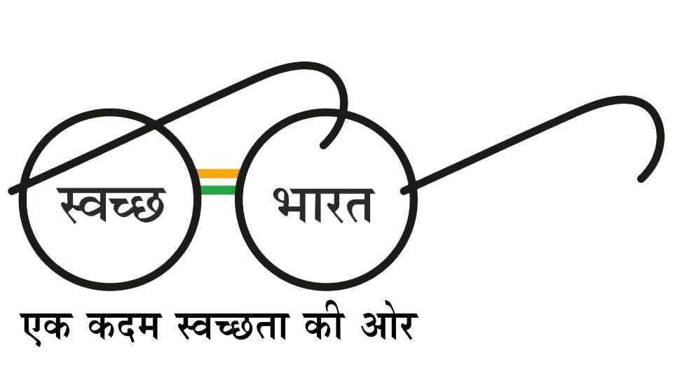 swatcha bharat abhiyan