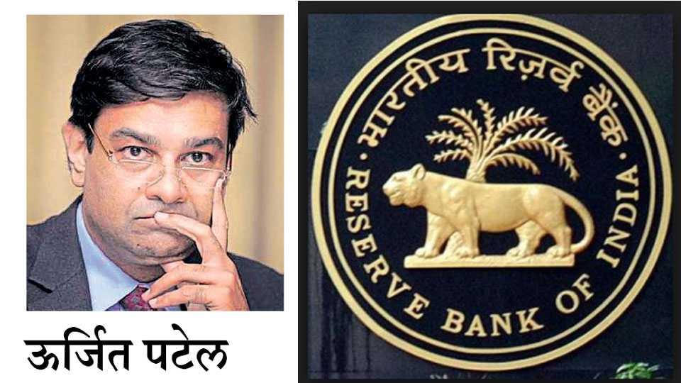 Urjit Patel reserve bank