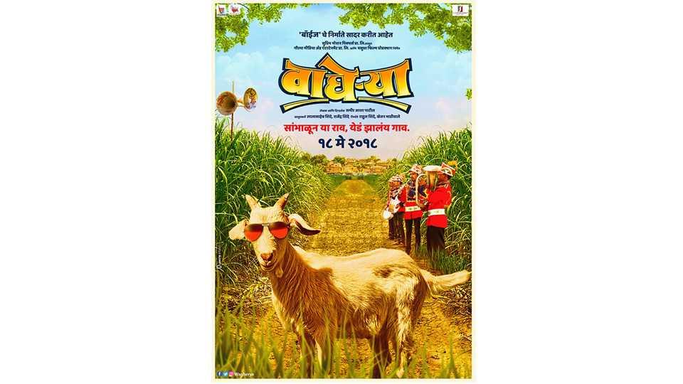 Comedy Marathi Film Vagheryas Poster Release