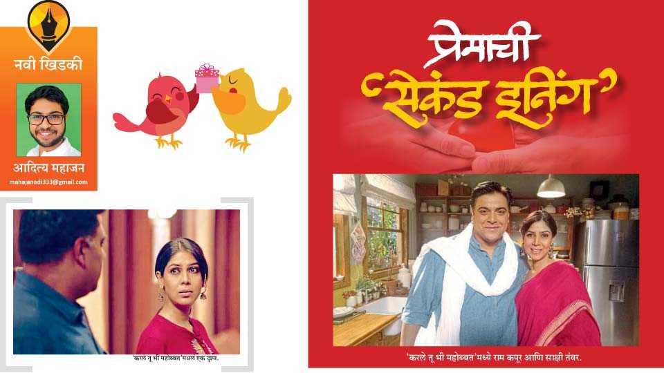aaditya mahajan