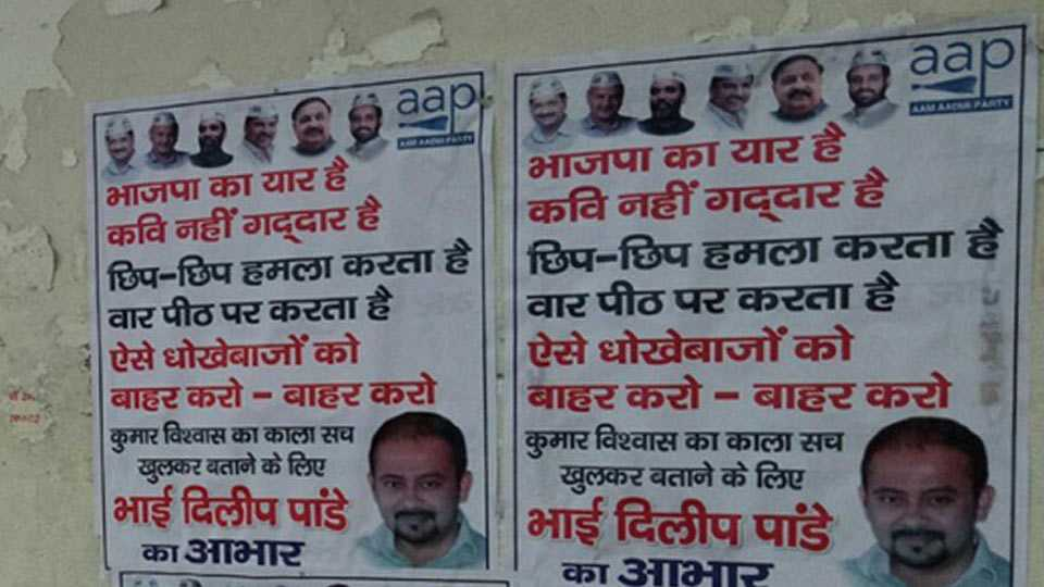 poster against kumar vishwas near aap office calls him bjp friend