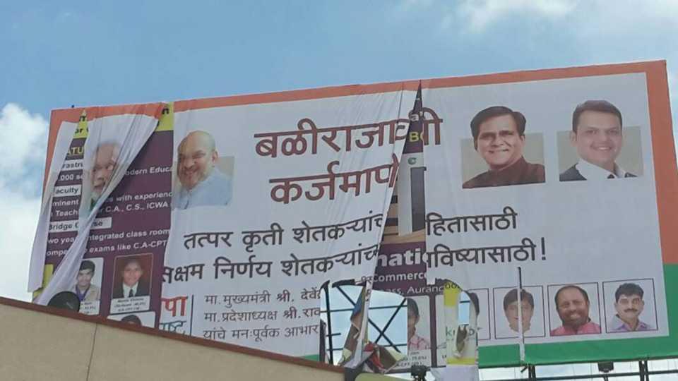 Breaking news Aurangabad news Sakal News Farmer strike BJP