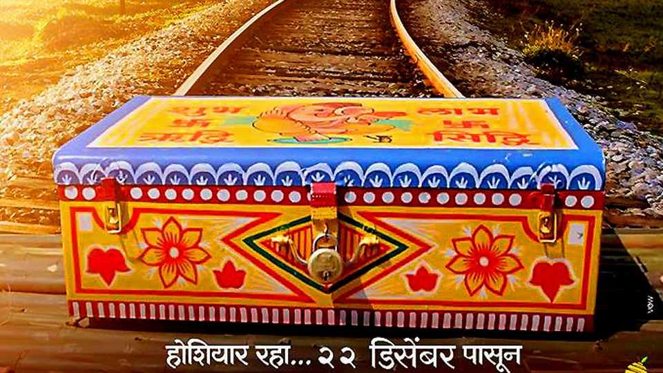 charandas chor marathi movie esakal news