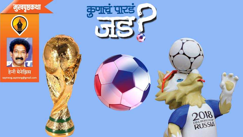 henry menezes wirte football world cup article in saptarang