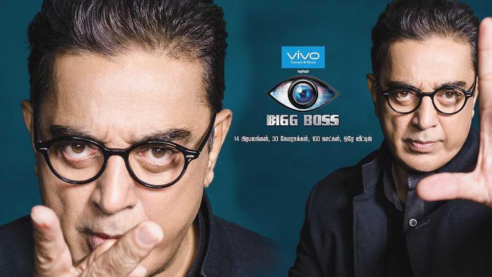 kamal hasan big boss show in trouble esakal news