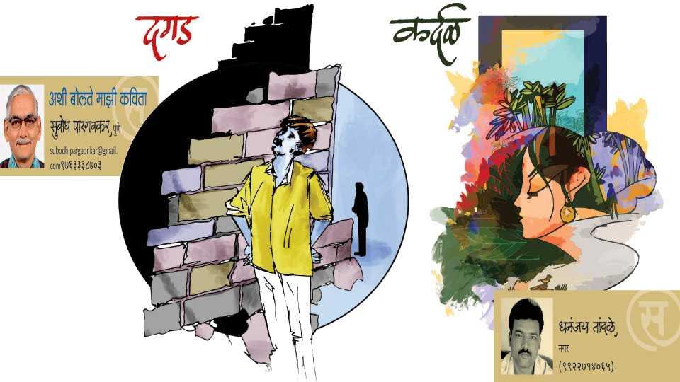 poems in saptaranga