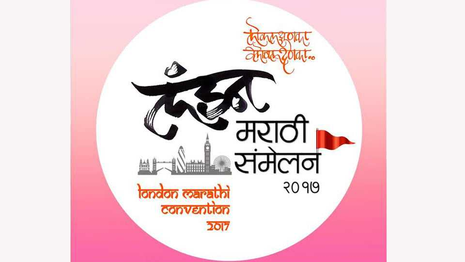 London Marathi Sammelan