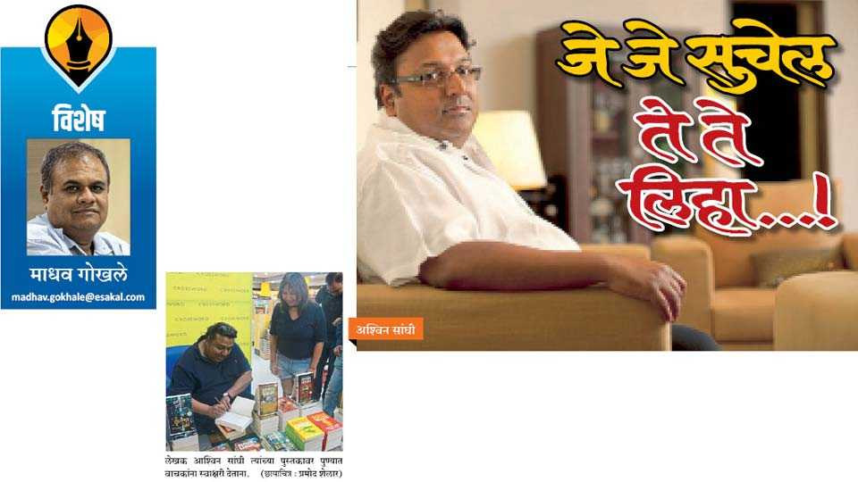 madhav gokhale write article in saptarang