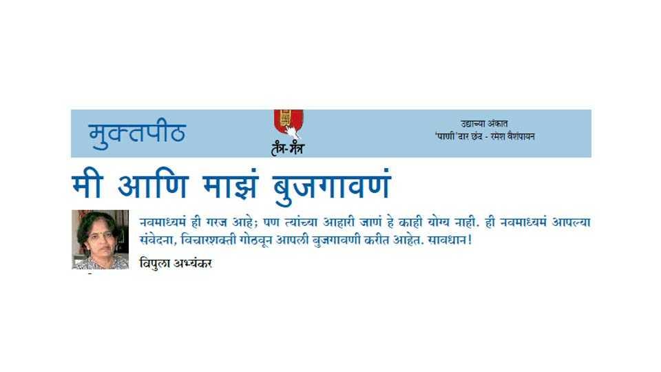 vipul abhyankar