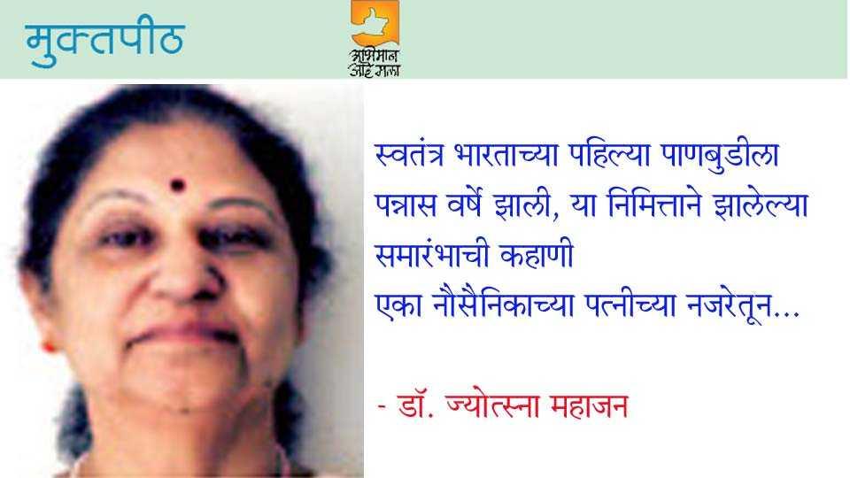 dr jyotsna mahajan write article in muktapeeth