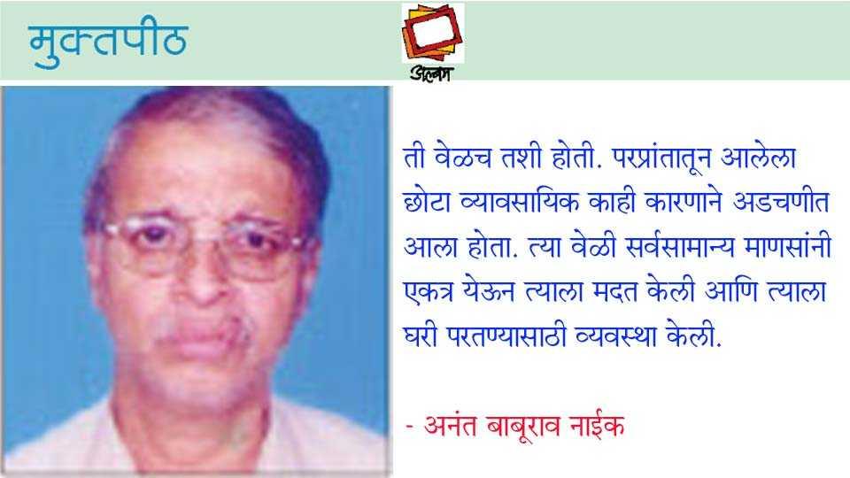 anant naik write article in muktapeeth
