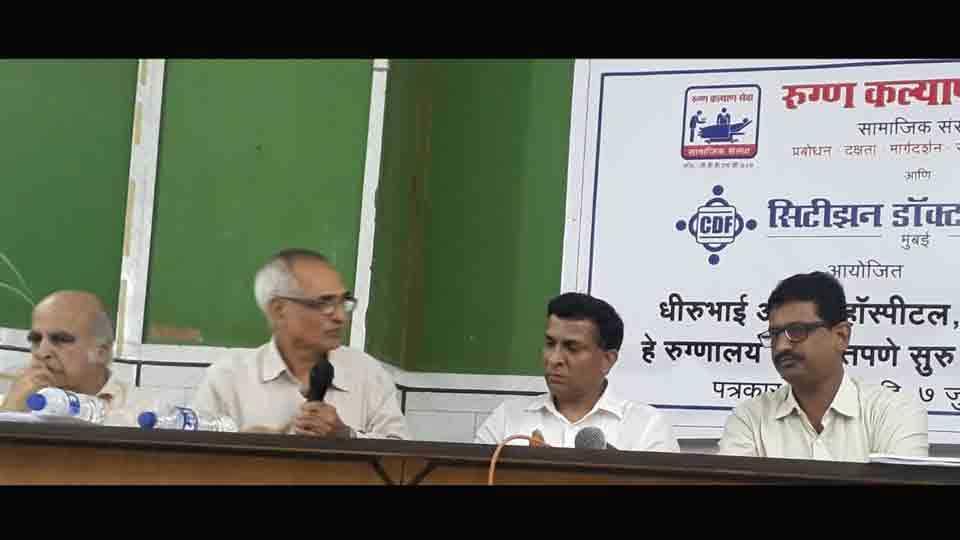 Mumbai Marathi Journalists Association questioning about Government reports on Dhirubhai Ambani hospital inquiry report