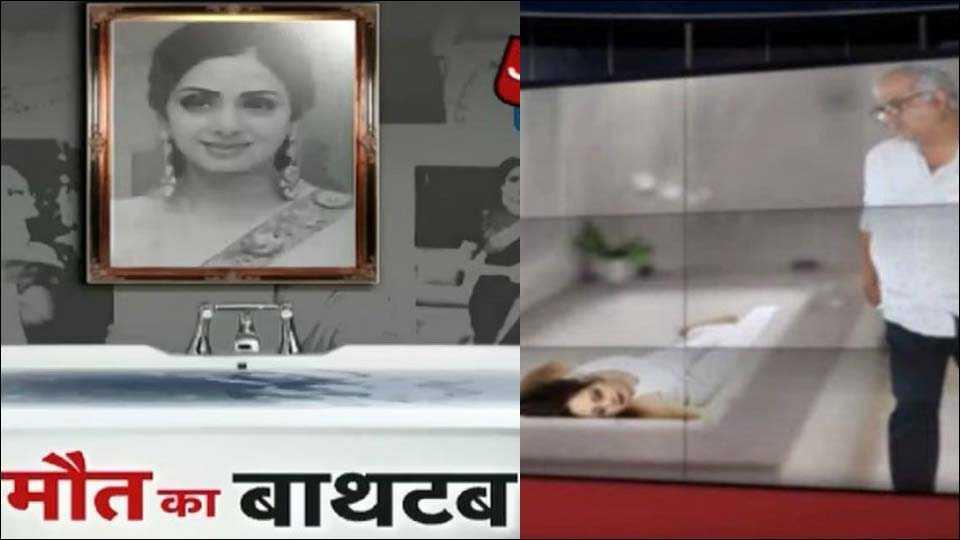 Indian media failed Sridevi after her death