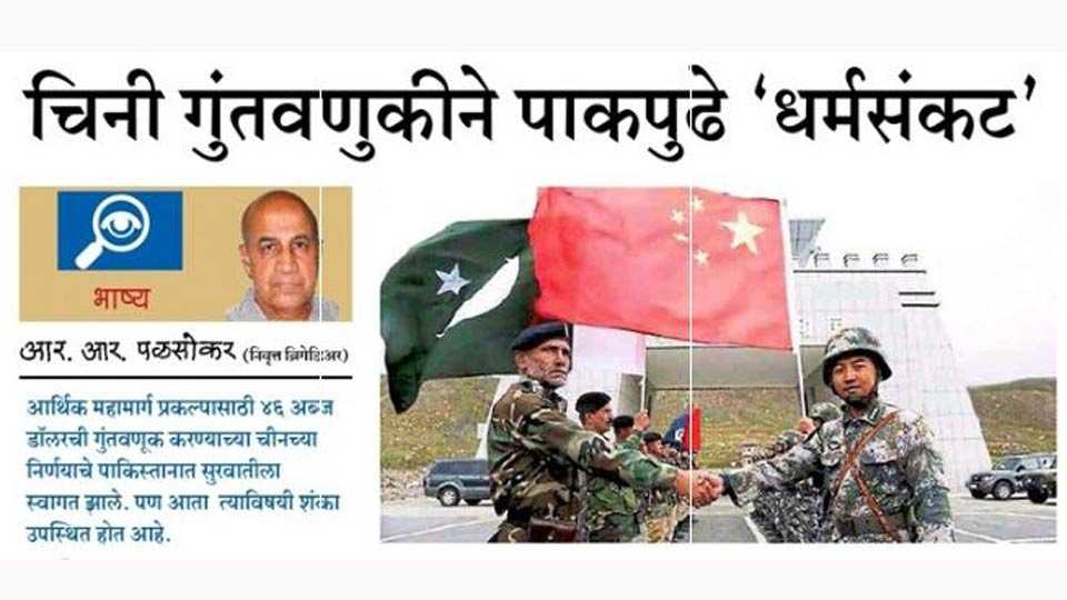 RR palsokar write about china and pakistan investment