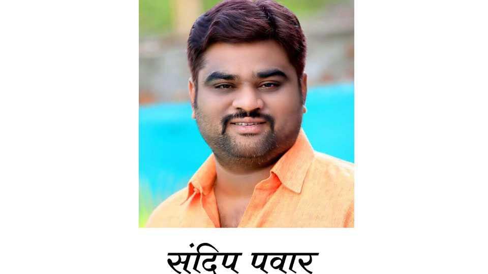 corporator sandeep pawar