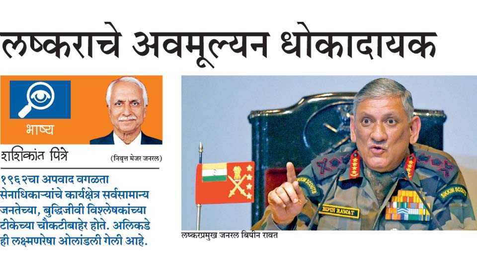 editorial shashikant pitre write army article