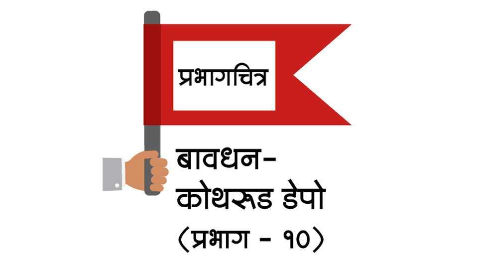 prabhag10