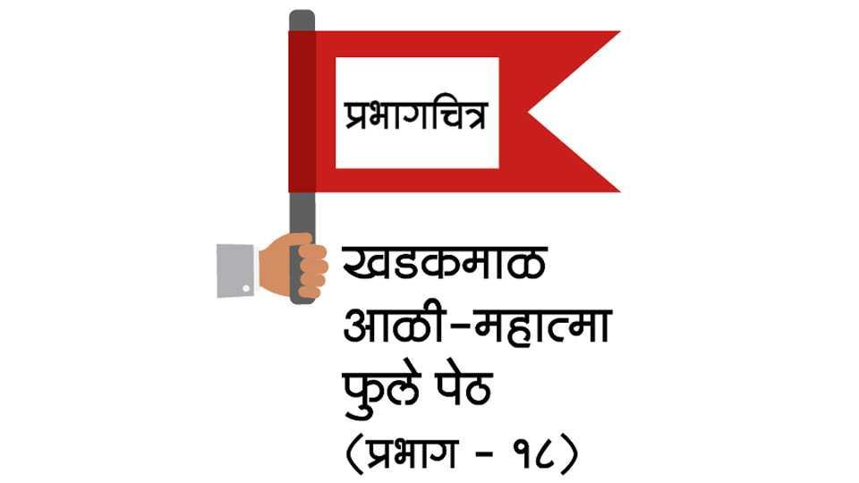 prabhag18