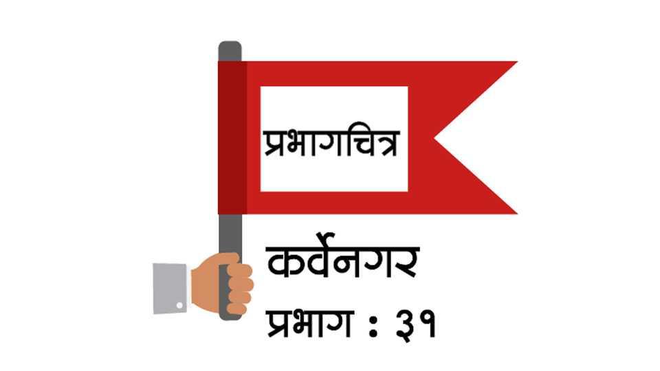 prabhag31