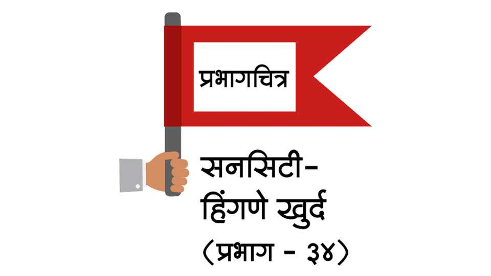 prabhag34