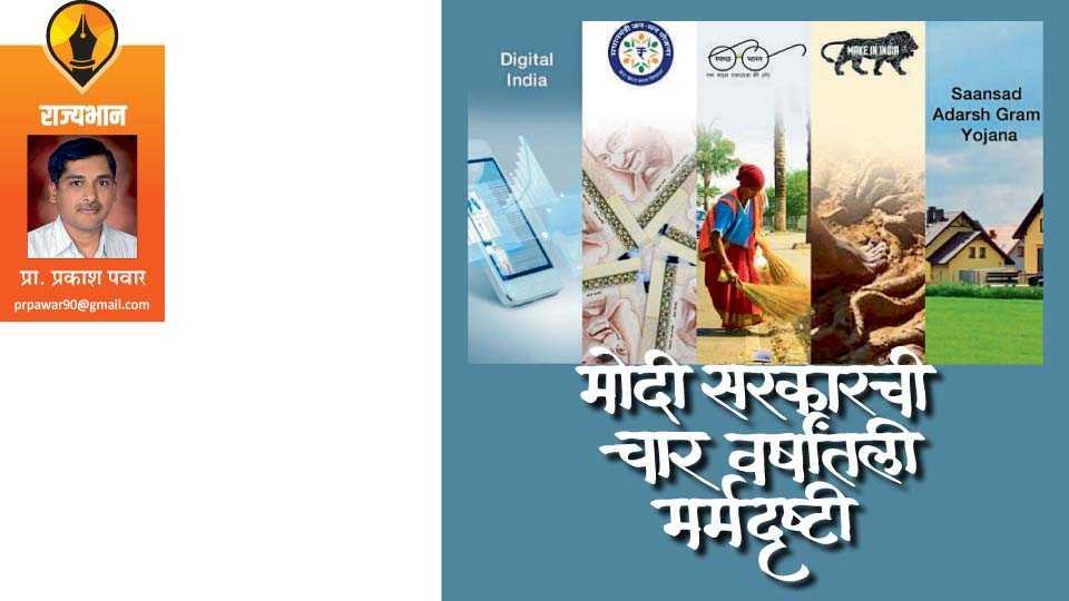 prof prakash pawar write article in saptarang