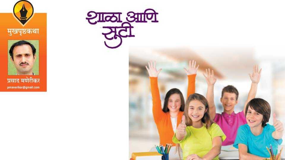 prasad manerikar write school article in saptarang