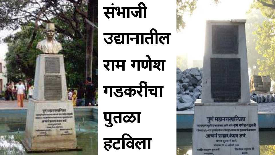 statue of ram ganesh gadkari removed by sambhaji brigade in pune