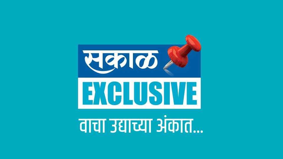 Sakal Exclusive