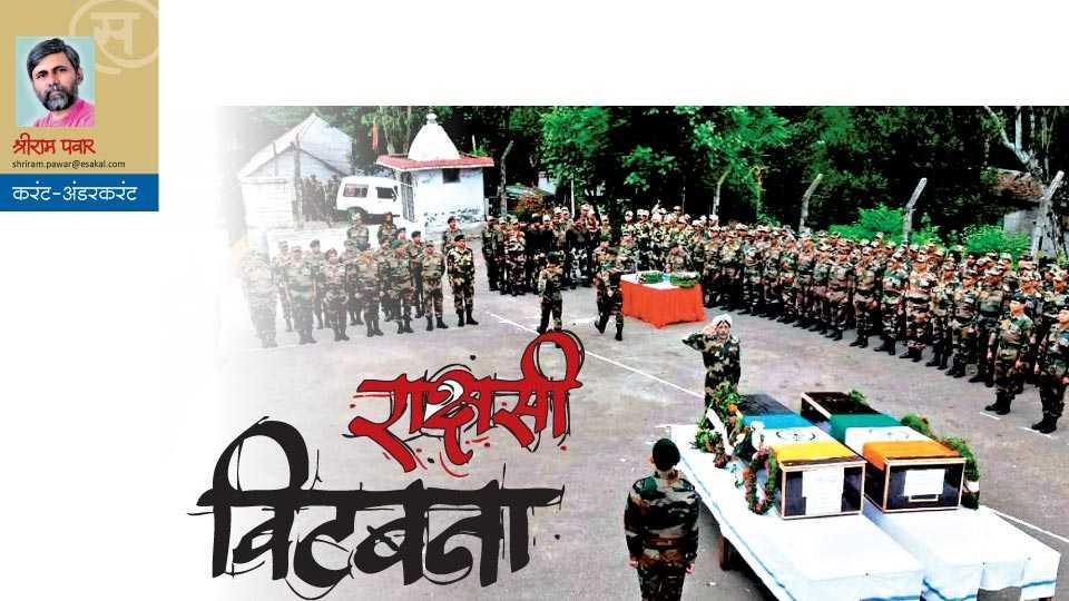shriram pawar write article on jammu-kashmir in saptarang