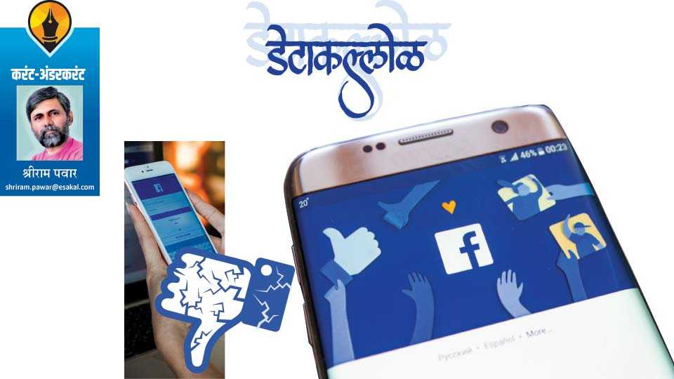 shriram pawar write cambridge analytica article in saptarang