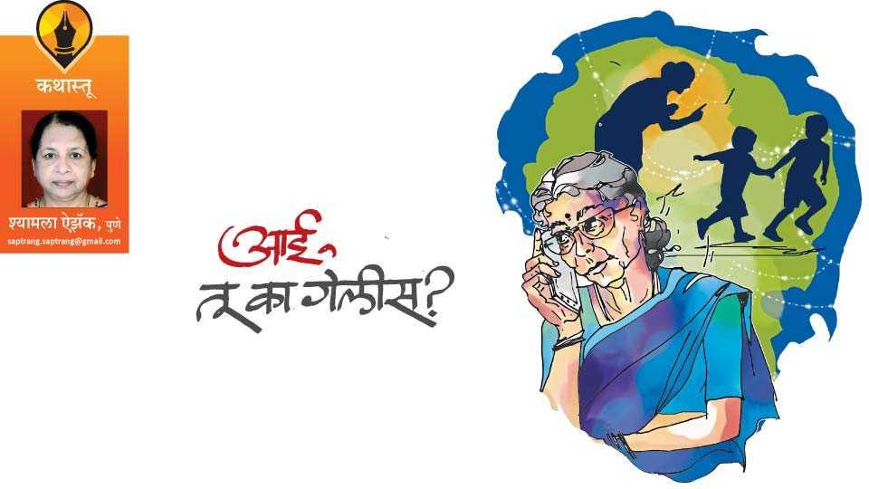 shyamla aaizak write article in saptarang