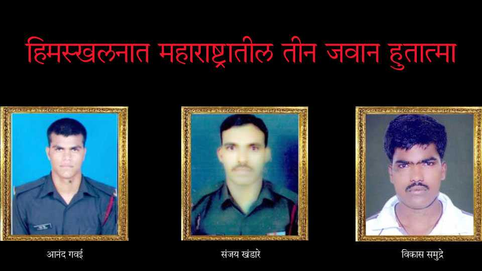 Kashmir avalanches: Maharashtra's 3 soldier killed