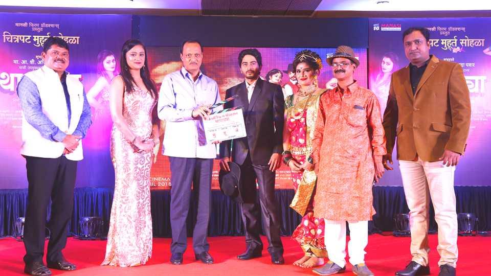 thapadya muhurt marathi movie clap esakal news