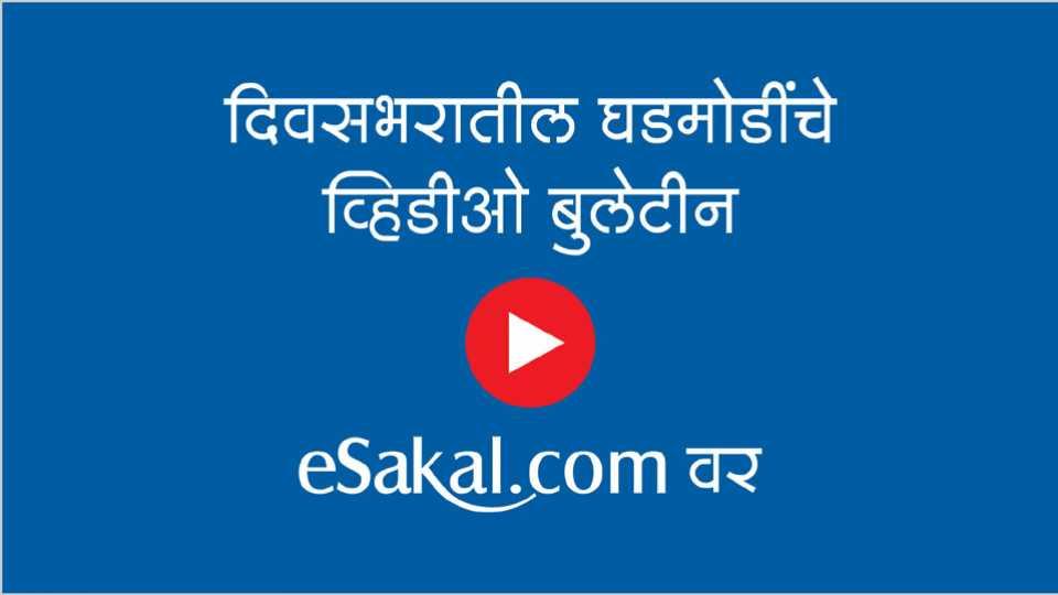 video_bulletin_esakal