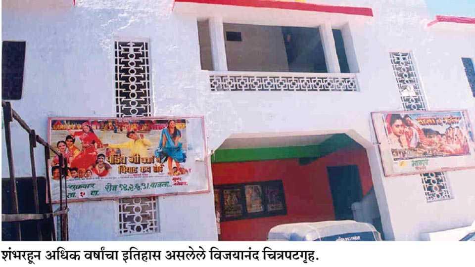vijayanand-theater-nashik