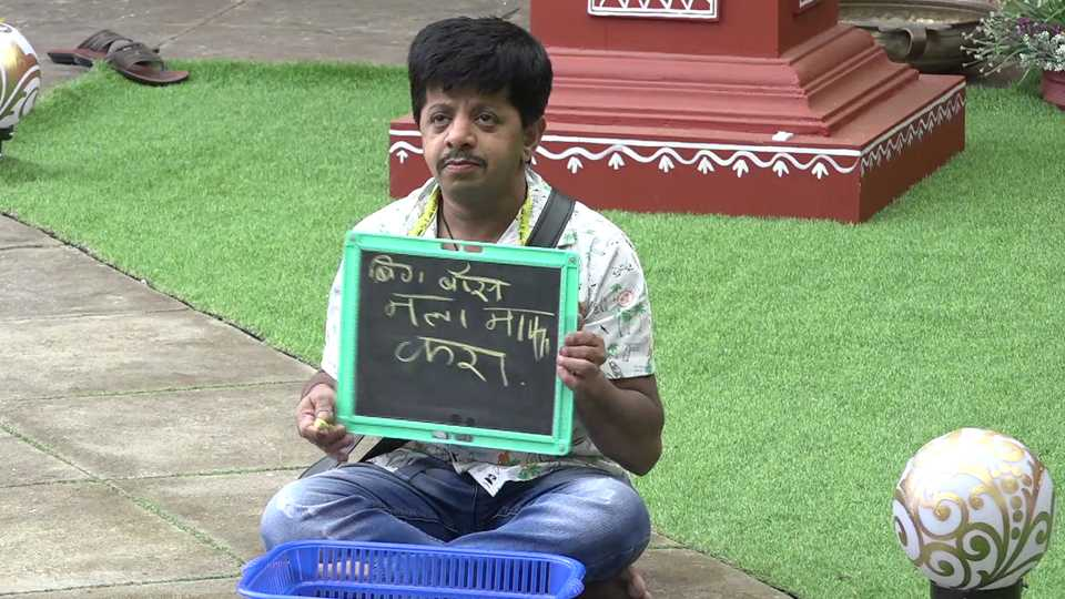 The Big Boss has been punished Vinit Bhonde
