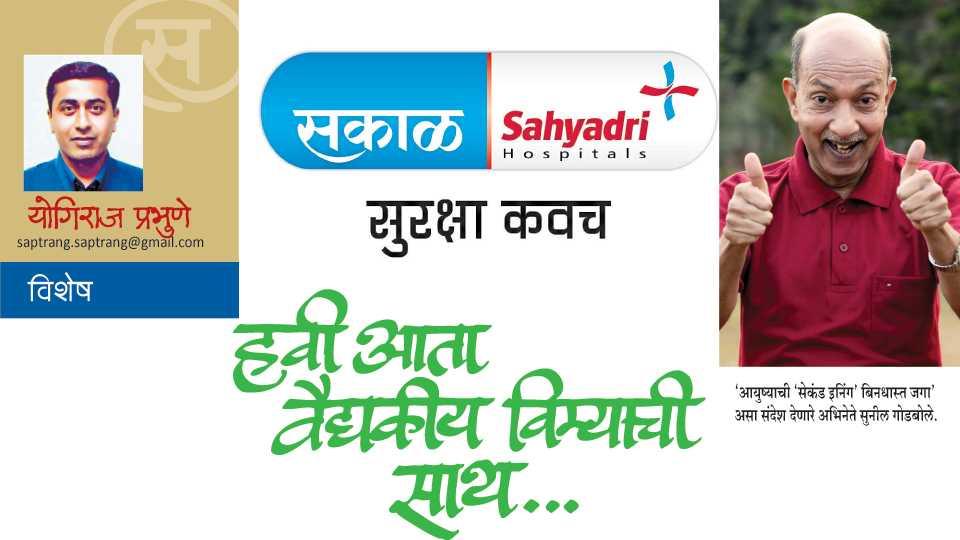 yogiraj prabhune write about sakal sahyadri suraksha kavach