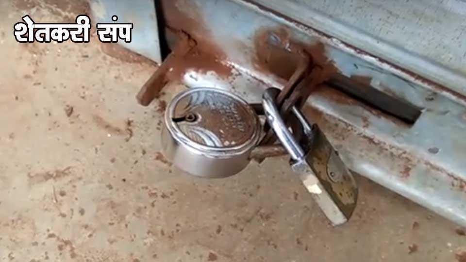farmer strike in parbhani